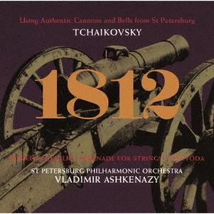 チャイコフスキー:序曲≪1812年≫、弦楽セレナード 交響的バラード≪地方長官≫、幻想序曲≪ロメオとジュリエット≫