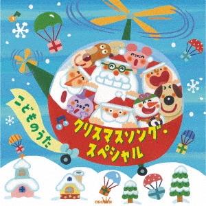 クリスマスソング・スペシャル こどものうた CD