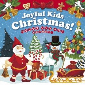 Joyful Kids Christmas! クリスマス・ソング・ベスト~英語で歌おう!~ CD