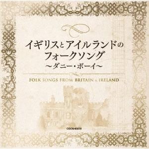 イギリスとアイルランドのフォークソング ~ダニー・ボーイ~ CD