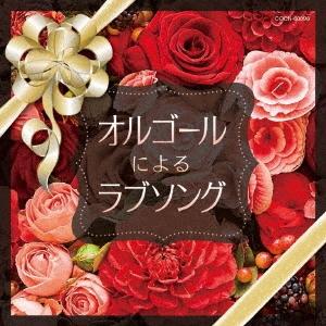 オルゴールによるラブソング CD
