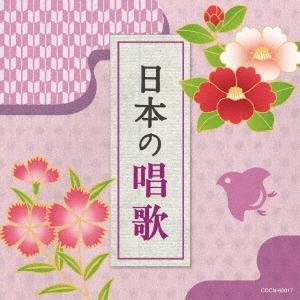 日本の唱歌 CD
