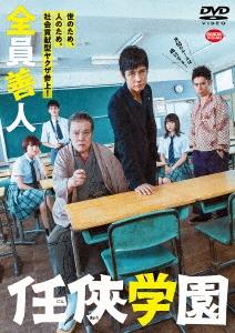 木村ひさし (監督)/任侠学園[BCBJ-4983]