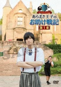 ARAMAKINGDOM ~あらまき王子のお助け戦記~ 第1章 DVD