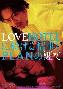 LOVEHOTELに於ける情事とPLANの涯て DVD