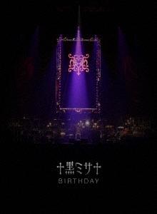 HYDE ACOUSTIC CONCERT 2019 黑ミサ BIRTHDAY -WAKAYAMA- [2Blu-ray Disc+2CD+豪華ブックレット+名刺]< Blu-ray Disc