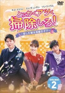 とにかくアツく掃除しろ!~恋した彼は潔癖王子!?~DVD-BOX2 DVD