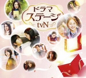 ドラマステージ<tvN> DVD-BOX DVD