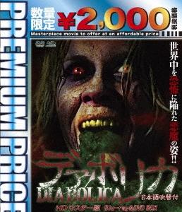 オリヴァー・ヘルマン/デアボリカ HDマスター版 blu-ray&DVD BOX<数量限定プレミアムプライス版>[NORDB-0010]