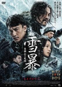 雪暴 白頭山の死闘 DVD