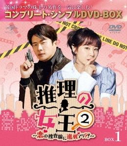 推理の女王2~恋の捜査線に進展アリ?!~ BOX1 <コンプリート・シンプルDVD-BOX><期間限定生産版> DVD