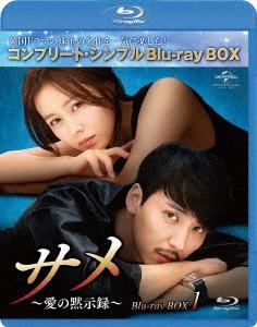 サメ ~愛の黙示録~ BOX1 <コンプリート・シンプルBlu-ray BOX><期間限定生産版> Blu-ray Disc