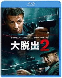 大脱出2 Blu-ray Disc