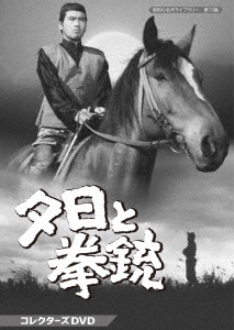 夕日と拳銃 コレクターズDVD DVD