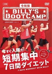 令和版「ビリーズブートキャンプ 短期集中7日間ダイエット」 DVD