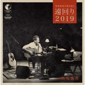 馬場俊英の弾き語り 遠回り2019 CD