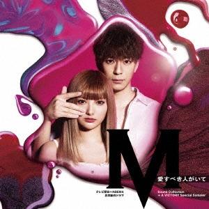 テレビ朝日×ABEMA共同制作ドラマ「M 愛すべき人がいて」Sound Collection+A VICTORY Special Sampler CD