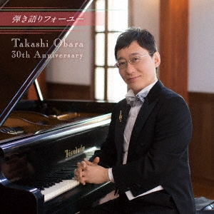 弾き語りフォーユー~Takashi Obara 30th Anniversary~ CD