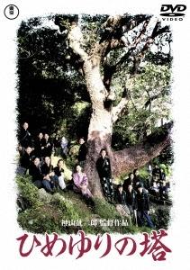 ひめゆりの塔 DVD