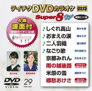 テイチクDVDカラオケ スーパー8 W (029) DVD