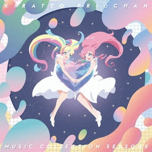 キラッとプリ☆チャン♪ ミュージックコレクション Season.2 CD