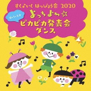 すく♪いく はっぴょう会 2020 0・1・2才 よっちよち☆ピカピカ発表会 ダンス CD