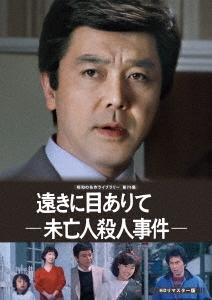 遠きに目ありて -未亡人殺人事件- <HDリマスター版> DVD