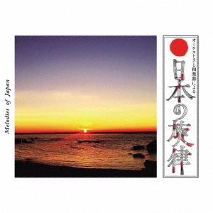 オーケストラと和楽器による 日本の旋律 CD