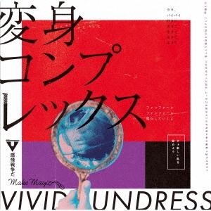 vivid undress/変身コンプレックス[TKCA-74886]