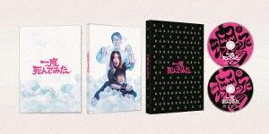 一度死んでみた 豪華版 [Blu-ray Disc+DVD]<初回限定生産版> Blu-ray Disc