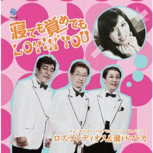 寝ても覚めてもLOVIN' YOU/Love is Forever 12cmCD Single