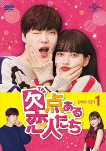欠点ある恋人たち DVD-SET1 DVD