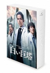 山崎豊子 「白い巨塔」Blu-ray BOX Blu-ray Disc