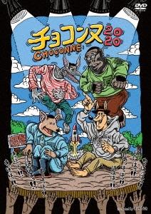 チョコンヌ2020<通常盤> DVD