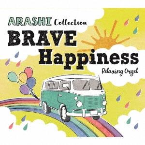 α波オルゴール~BRAVE・Happiness~嵐コレクション CD