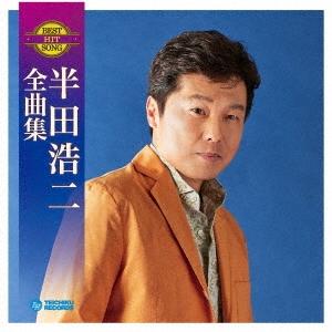 半田浩二全曲集 CD