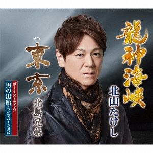 追撃盤 龍神海峡 C/W 東京/男の出船(ライブバージョン) 12cmCD Single