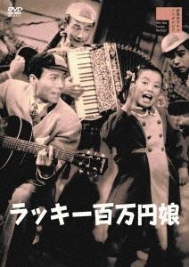 ラッキー百万円娘(びっくり五人男) DVD