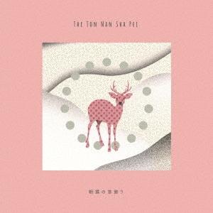 朝露の首飾り<限定盤> CD