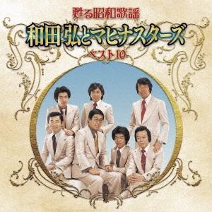 甦る昭和歌謡 アーティストベスト10シリーズ 和田弘とマヒナスターズ CD