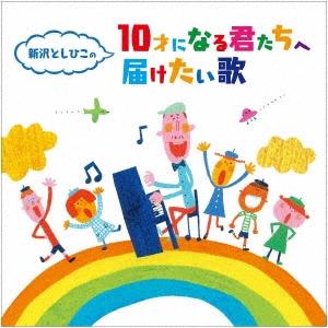 新沢としひこの 10才になる君たちへ届けたい歌 CD