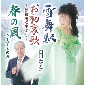 白川たえ子/雪舞駅/お初哀歌〜曽根崎心中より〜/春の風[TKCA-91311]