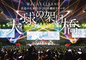 真夏の大新年会 2020 横浜アリーナ ~天球の架け橋~<通常盤> DVD
