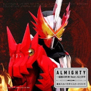 ALMIGHTY~仮面の約束 feat.川上洋平<通常盤>