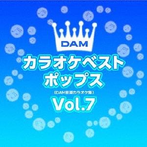 DAMカラオケベスト ポップス Vol.7