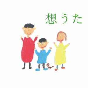V.A【アーティスト:キヨサク(MONGOL800)/thea 】/想うた[HICC-5037]