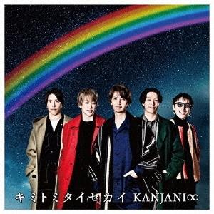 キミトミタイセカイ [CD+DVD+∞型シリコンクッキングモールド]<初回限定盤B> 12cmCD Single