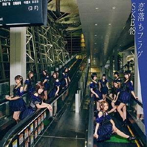 恋落ちフラグ [CD+DVD]<初回生産限定盤(Type-C)> 12cmCD Single
