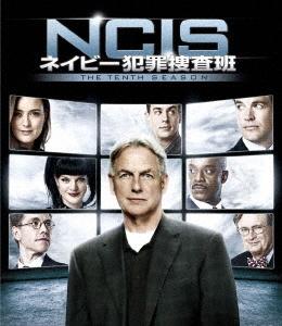 NCIS ネイビー犯罪捜査班 シーズン10<トク選BOX> DVD