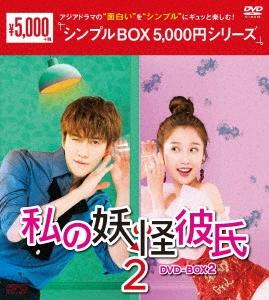 私の妖怪彼氏2 DVD-BOX2